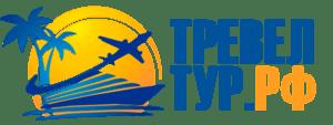 ТРЕВЕЛ ТУР - Поиск горящих туров | Официальный сайт Тревел-Тур.РФ